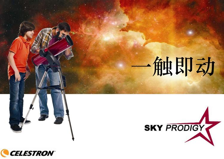 寻星天文望远镜